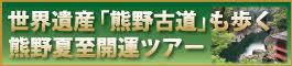 夏至の熊野開運ツアー
